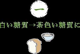 1.白い糖質→茶色い糖質に
