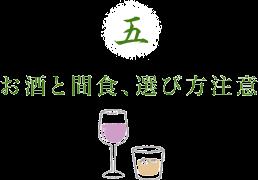5.お酒と間食、選び方注意
