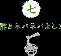 7.酢とネバネバよし!