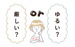 厳しい? or ゆるい?