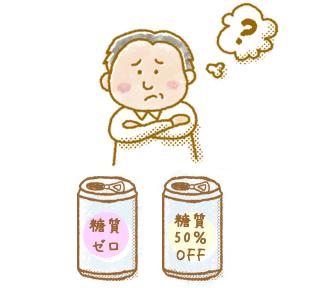糖質OFF 糖質ゼロ 糖質50%OFF