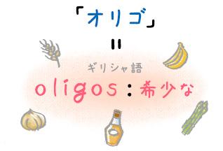 「オリゴ」=ギリシャ語oligos:希少な