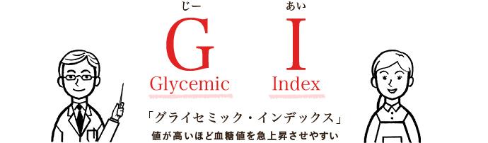 GI 「グライセミック・インデックス」