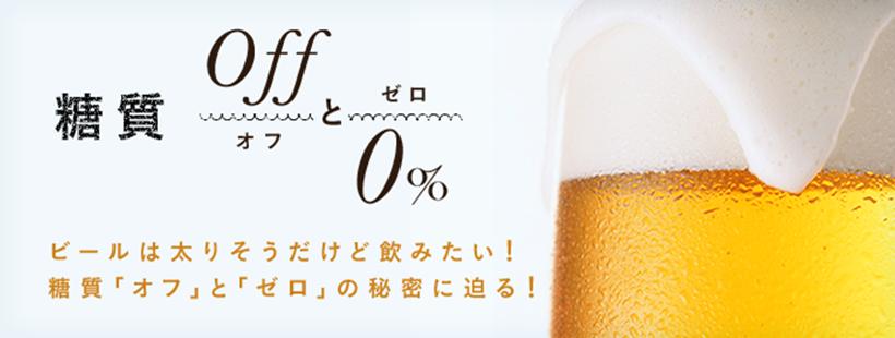 糖質「オフ」と「ゼロ」 ビールは太りそうだけど飲みたい! 糖質「オフ」と「ゼロ」の秘密に迫る!