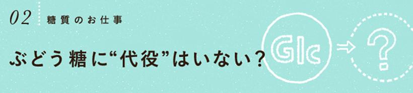 """02. 糖質のお仕事 ぶどう糖に""""代役""""はいない?"""