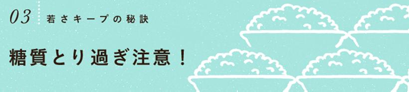 03. 若さキープの秘訣 糖質とり過ぎ注意!