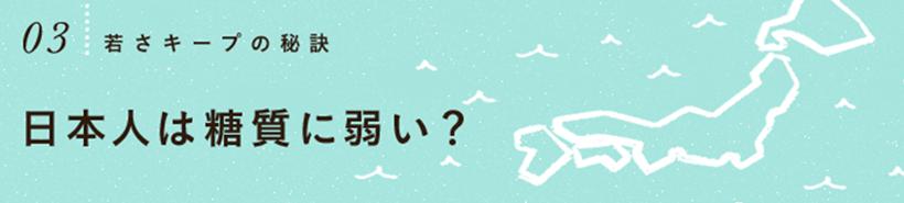 03. 若さキープの秘訣 日本人は糖質に弱い?